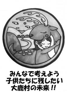 150718 表紙として育む会ロゴ